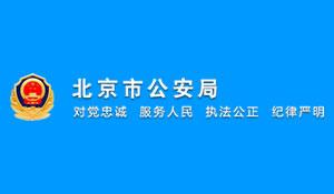 北京市(shi)公(gong)安局(ju)
